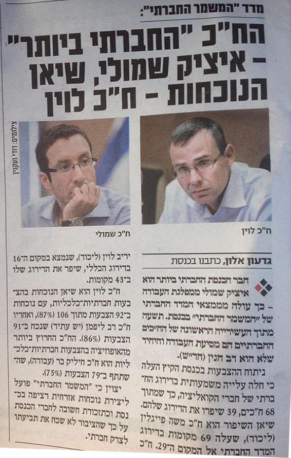 המדד-החברתי-קיץ-2014-ידיעה-בישראל-היום