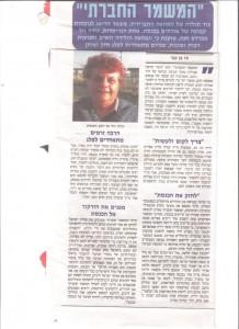 social guard - newpaper story from pardes hana