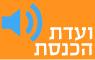 מברכים על פירוק הכנסת כי זה יביא תקווה לעם ישראל, ומצביעים על התפזרות