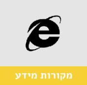 icons-mekorot
