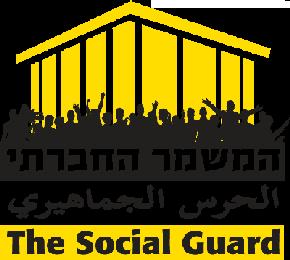 פעילי ופעילות המשמר החברתי: חמשוש המשמר 2014 מעבר לפינה