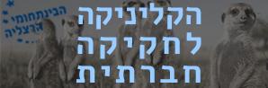 באנר-בלוג-קליניקה