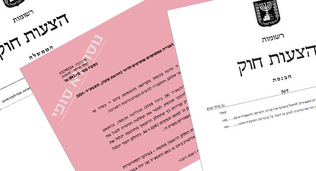 """הצעת חוק הרשות לגיל הרך, התשע""""ו–2015"""