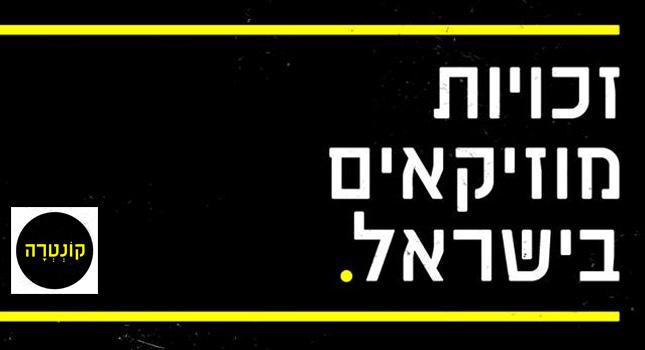 """""""אפילו עבד עברי משתחרר בשנה השביעית"""": החלו הדיונים על חוק זכויות המוזיקאים"""
