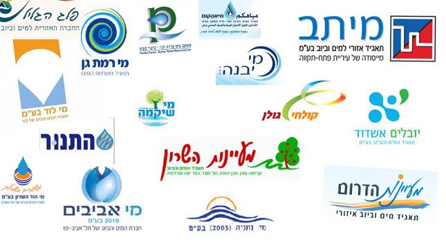 תאגידי המים: מאבק פוליטי רווי אינטרסים ורשויות מקומיות שנופלות בין הכסאות