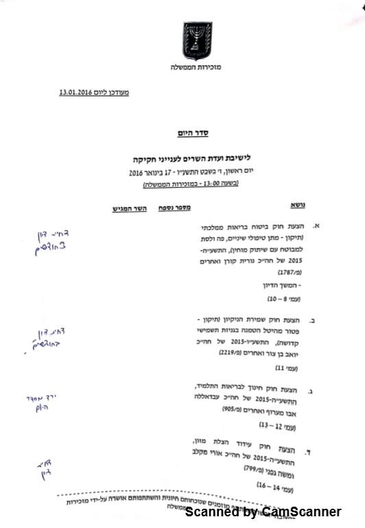 ועדת שרים 17.1 1