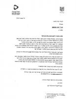 משרד הכלכלה – מינהל סחר חוץ – אוהד כהן – מכתב לסמנכל משרד ראהמ אהוד פראוור – 10-12-2013