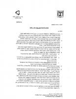 משרד הכלכלה – מינהל סחר חוץ – ניר ברנגה – עדכון על התקדמות הדיונים למשרדי הממשלה – 29-5-2013