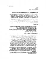 משרד הכלכלה – מינהל סחר חוץ – סיכום מפגש שולחן עגול עם חברות ישראליות בתחום השירותים הימיים – 23-6-2014