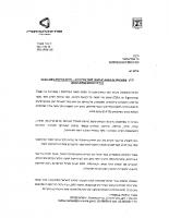 משרד הכלכלה – מינהל סחר חוץ – עמית לנג – מכתב למנכל משרד הבינוי והשיכון אשל ארמוני – 14-3-2017