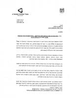 משרד הכלכלה – מינהל סחר חוץ – עמית לנג – מכתב למנכל משרד החקלאות שלמה בן אליהו – 10-3-2016