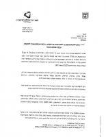 משרד הכלכלה – מינהל סחר חוץ – עמית לנג – מכתב למנכל משרד התחבורה עוזי יצחקי – 16-2-2016