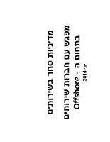 מנהל סחר חוץ – מצגת לחברות אוף-שור – יוני 2014